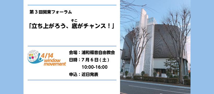 【先行告知】第3回関東フォーラム