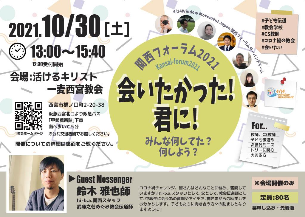 【申込開始】関西フォーラム2021