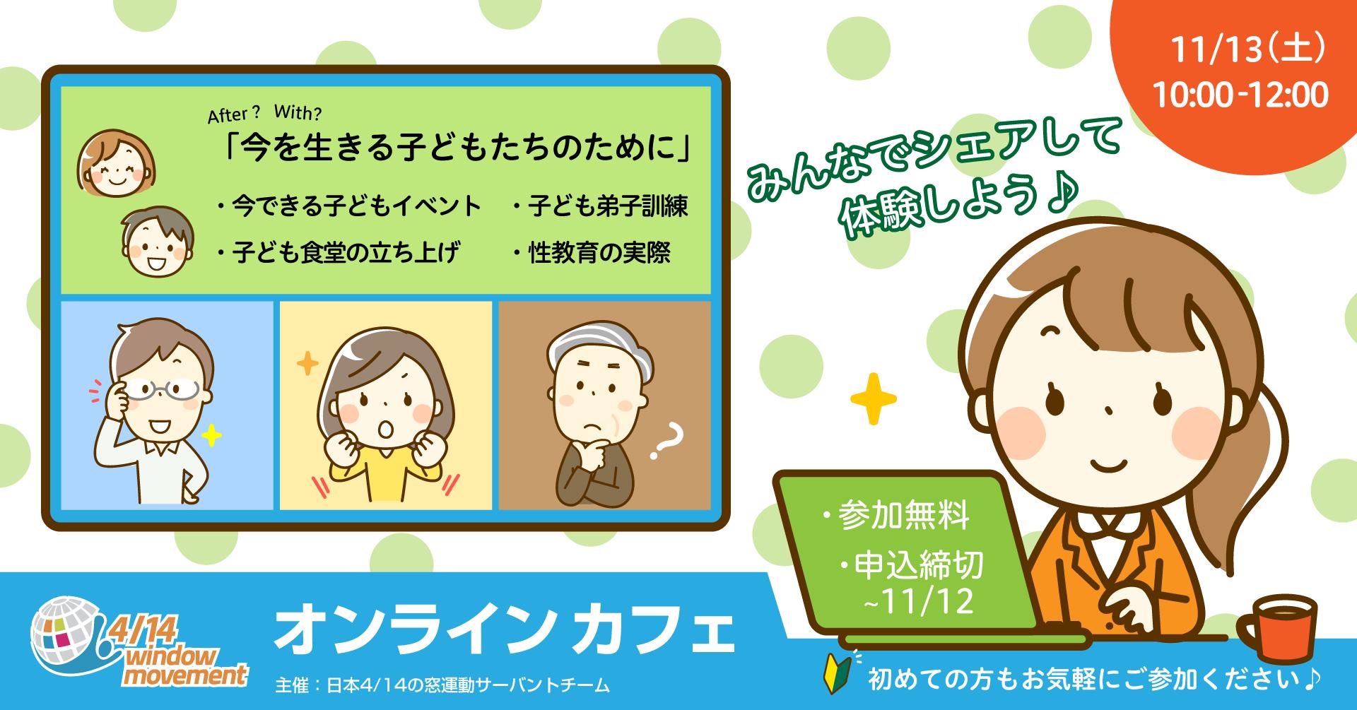 11月13日(土) 4-14Window Movement オンラインカフェ開催のお知らせ